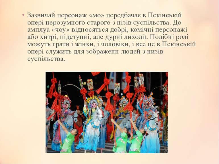 Зазвичай персонаж «мо» передбачає в Пекінській опері нерозумного старого з ні...