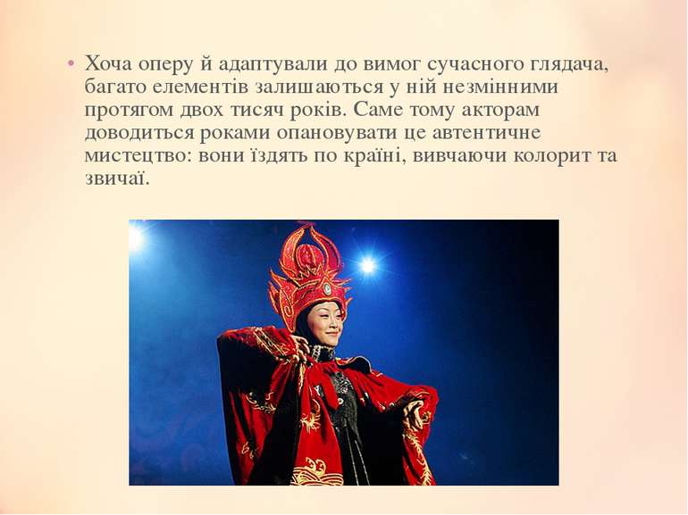 Хоча оперу й адаптували до вимог сучасного глядача, багато елементів залишают...