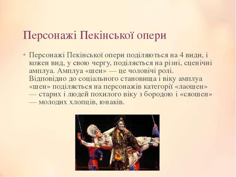 Персонажі Пекінської опери Персонажі Пекінської опери поділяються на 4 види, ...