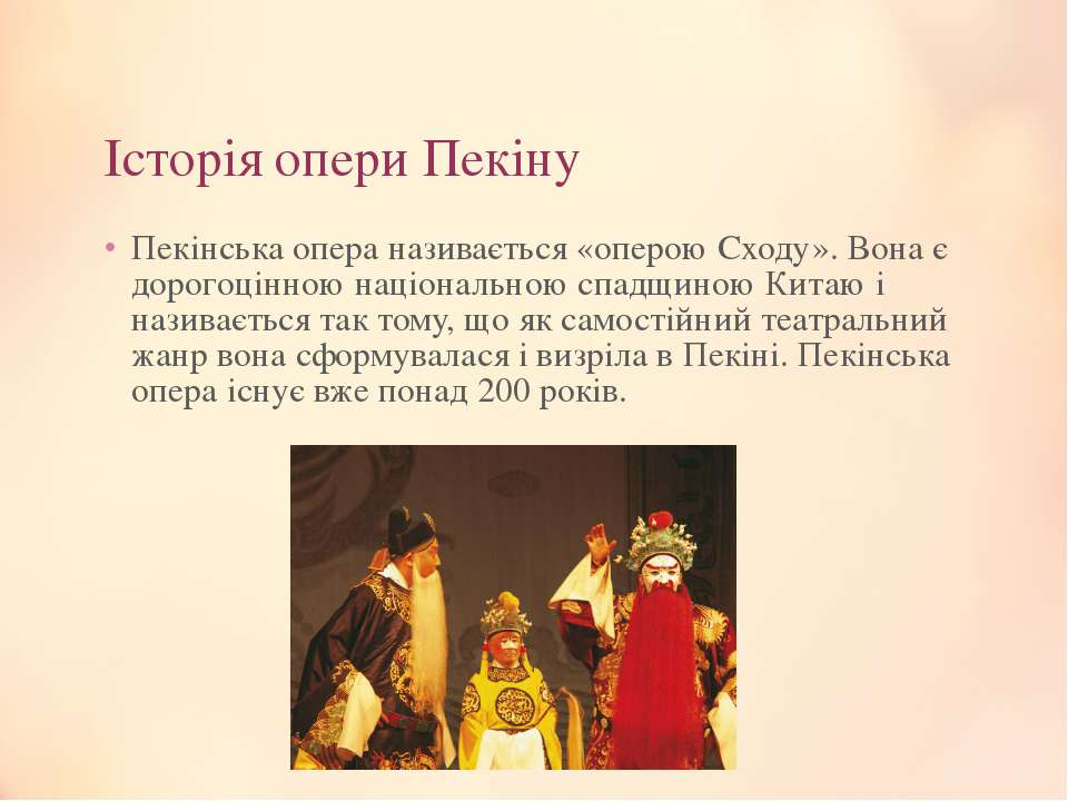 Історія опери Пекіну Пекінська опера називається «оперою Сходу». Вона є дорог...