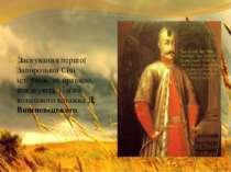 Заснування першої Запорозької Січі історики, як правило, пов'язують з ім'ям к...