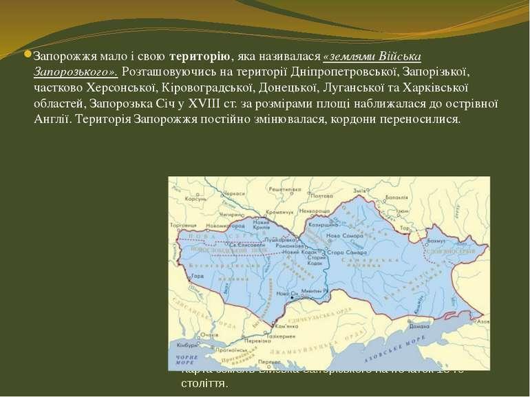 Карта земель Війська Запорізького на початок 18-го століття. Запорожжя мало і...