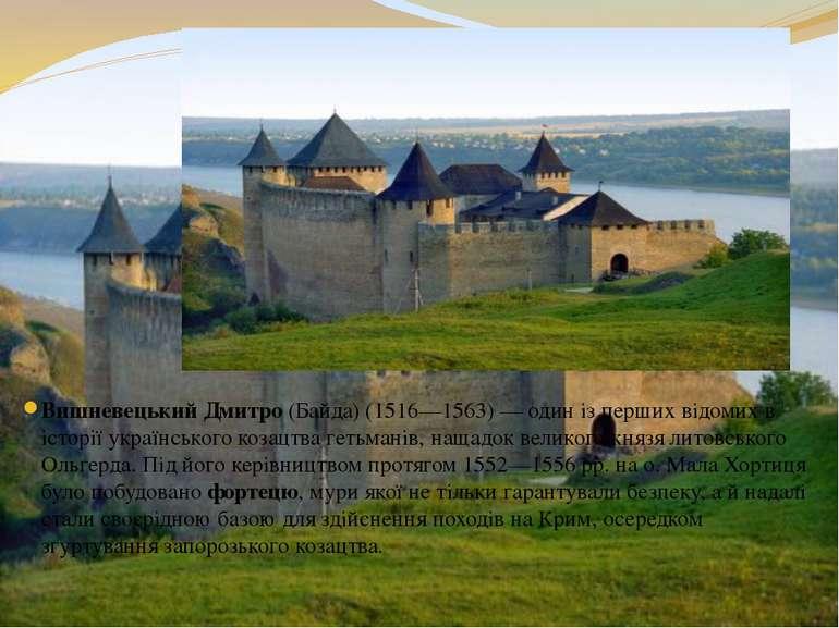 Вишневецький Дмитро (Байда) (1516—1563) — один із перших відомих в історії ук...