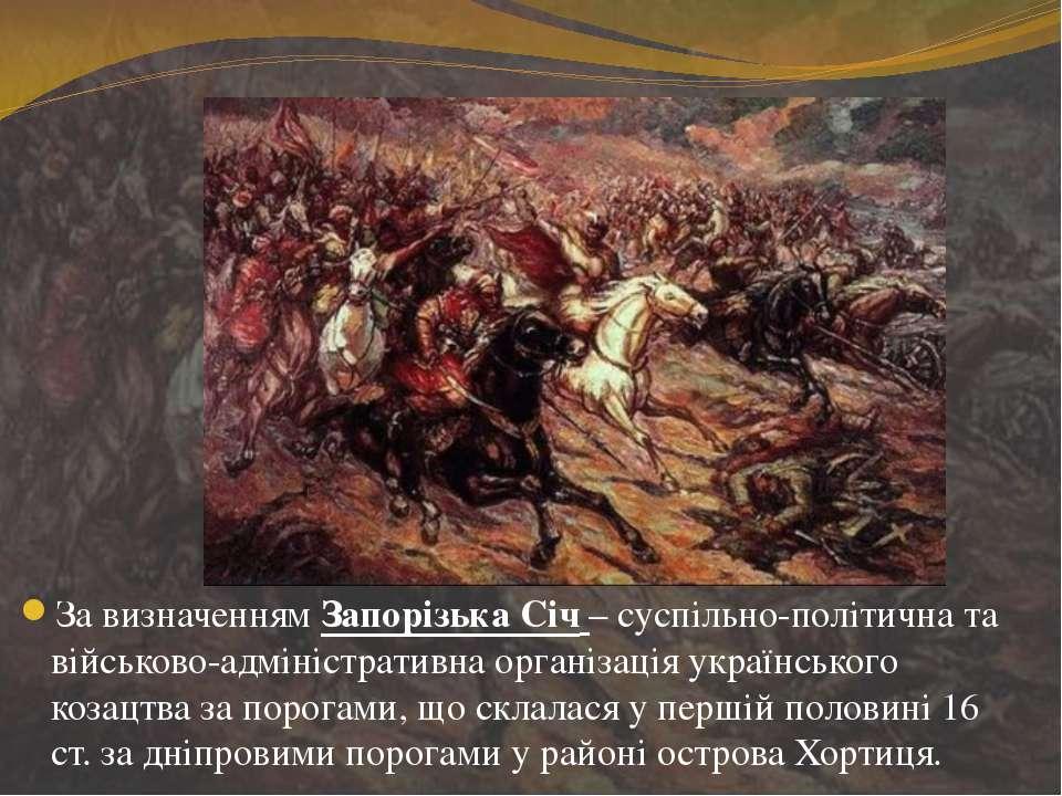 За визначенням Запорізька Січ – суспільно-політична та військово-адміністрати...