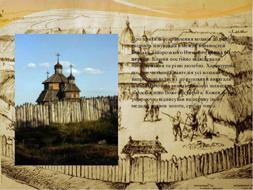 Про прихильне ставлення козаків до релігії свідчить існування в межах вольнос...