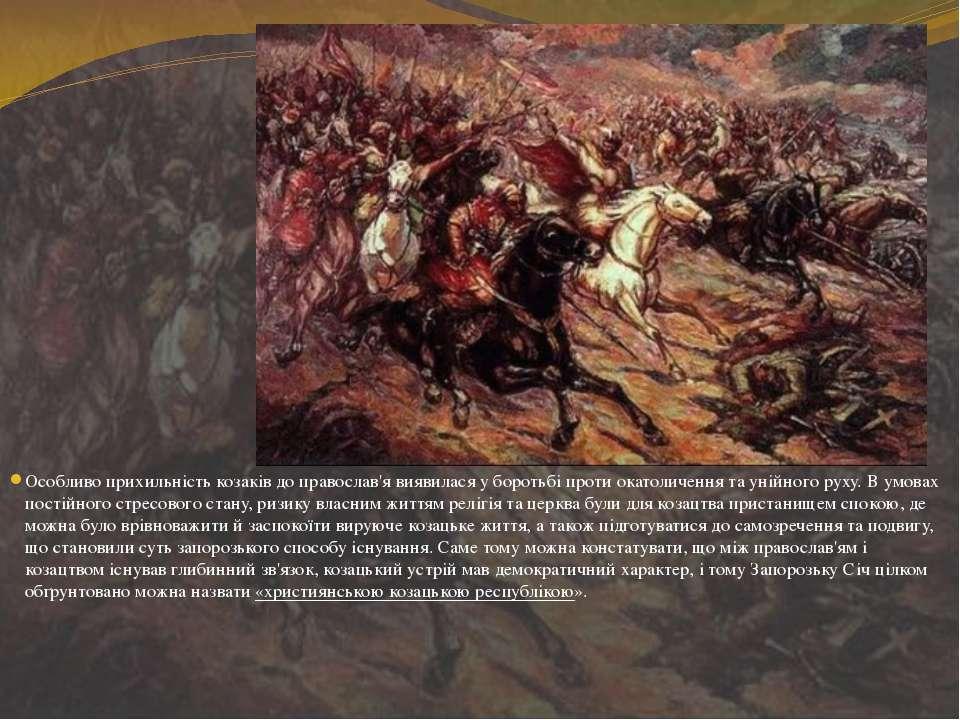 Особливо прихильність козаків до православ'я виявилася у боротьбі проти окато...