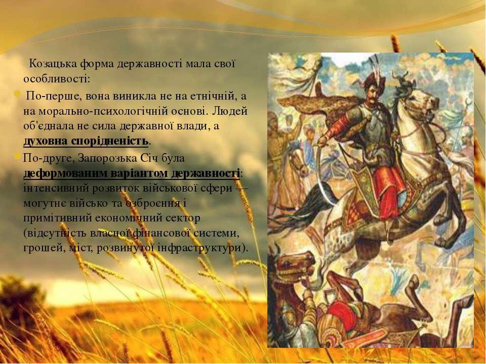 Козацька форма державності мала свої особливості: По-перше, вона виникла не н...