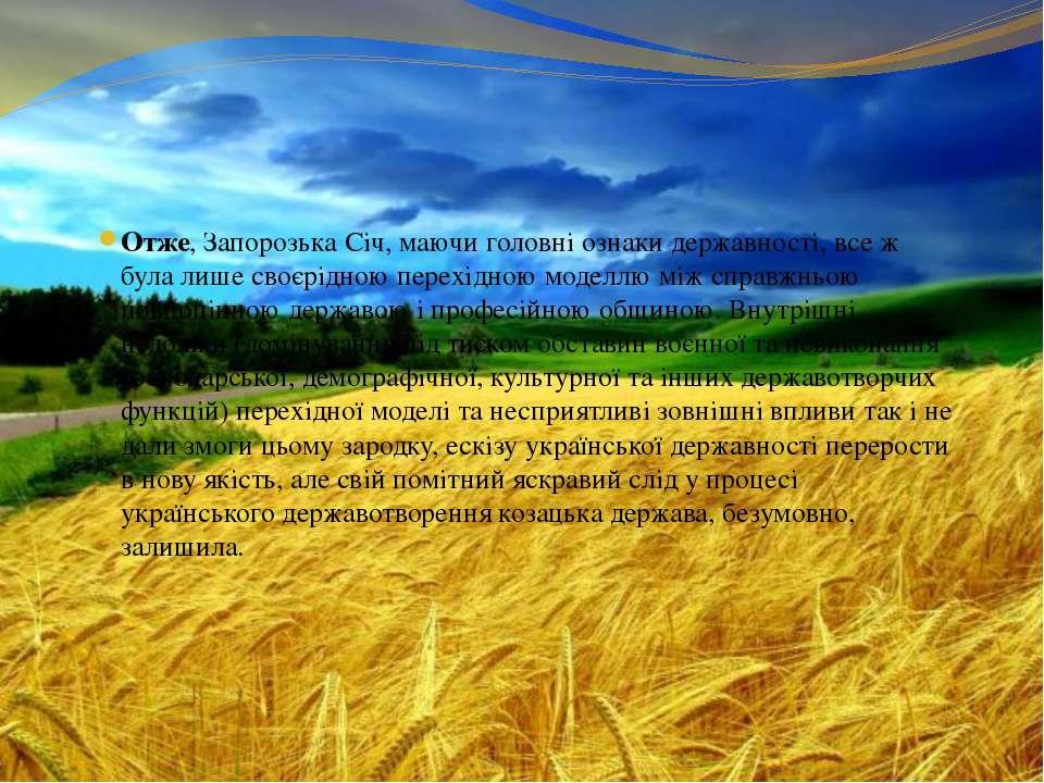 Отже, Запорозька Січ, маючи головні ознаки державності, все ж була лише своєр...