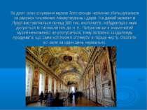 За довгі роки існування музею його фонди незмінно збільшувалися за рахунок чи...
