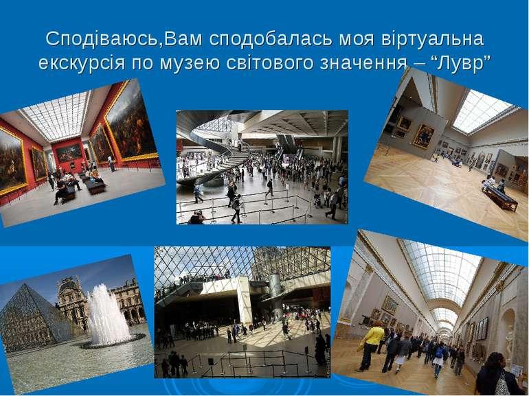 Сподіваюсь,Вам сподобалась моя віртуальна екскурсія по музею світового значен...