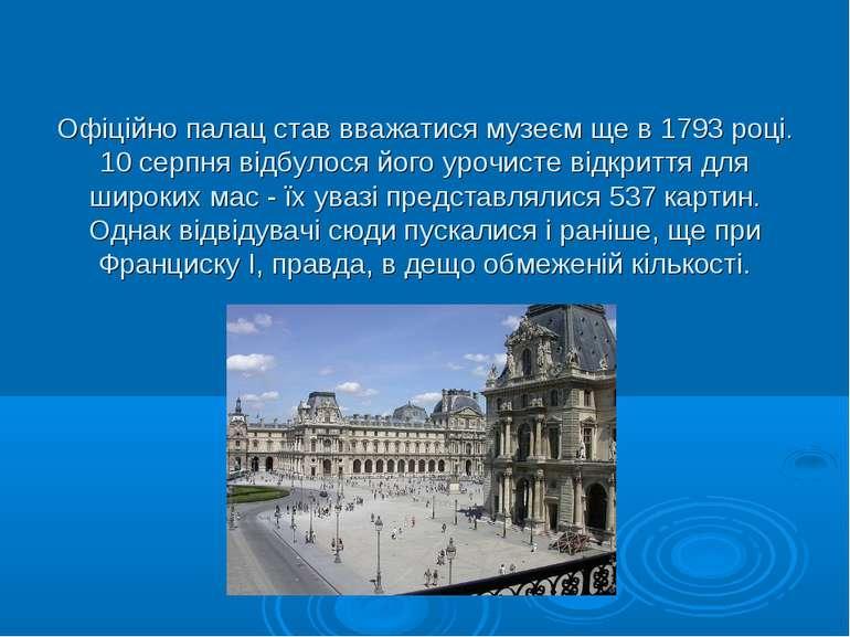 Офіційно палац став вважатися музеєм ще в 1793 році. 10 серпня відбулося його...
