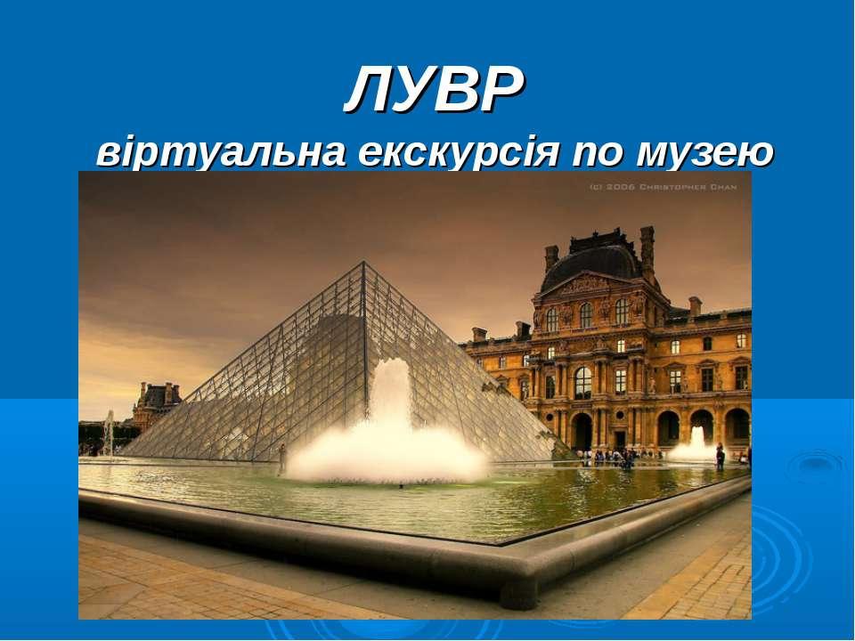 ЛУВР віртуальна екскурсія по музею
