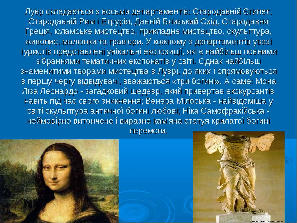 Лувр складається з восьми департаментів: Стародавній Єгипет, Стародавній Рим ...