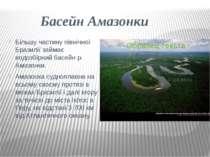 Басейн Амазонки Більшу частину північної Бразилії займає водозбірний басейн р...