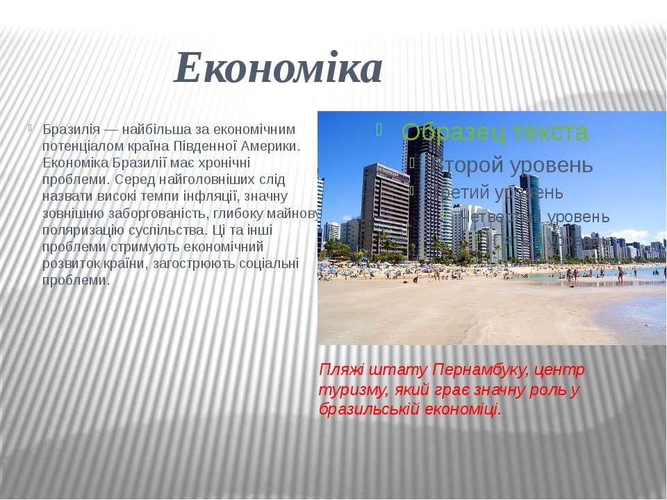 Економіка Бразилія — найбільша за економічним потенціалом країна Південної Ам...