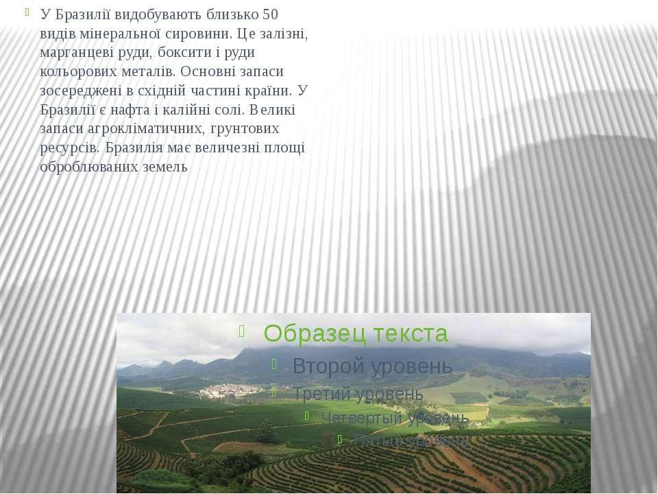У Бразилії видобувають близько 50 видів мінеральної сировини. Це залізні, мар...