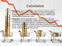 Економіка Переваги: один з важливих європейских туристичних центрів. Великий ...