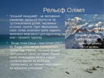 Рельєф.Олімп Грецький ландшафт - це чергування скелястих, зазвичай безлісних ...