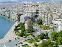 Салоніки