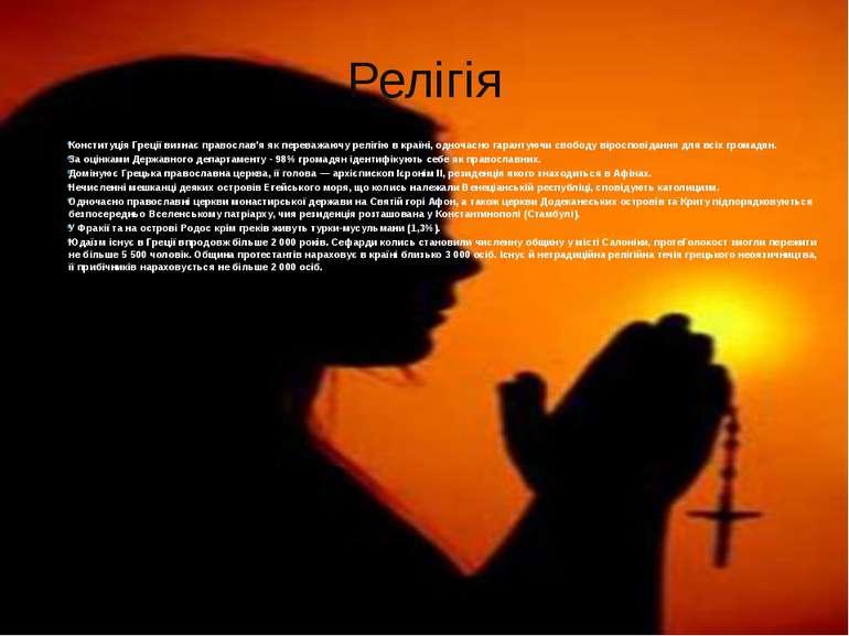 Релігія Конституція Греціївизнаєправослав'я як переважаючу релігію в країні...