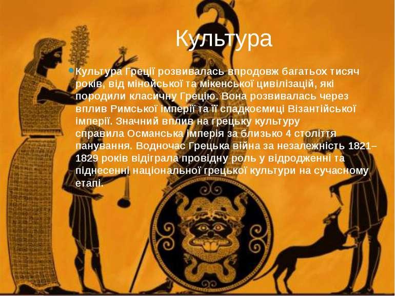 Культура Культура Греції розвивалась впродовж багатьох тисяч років, відміной...