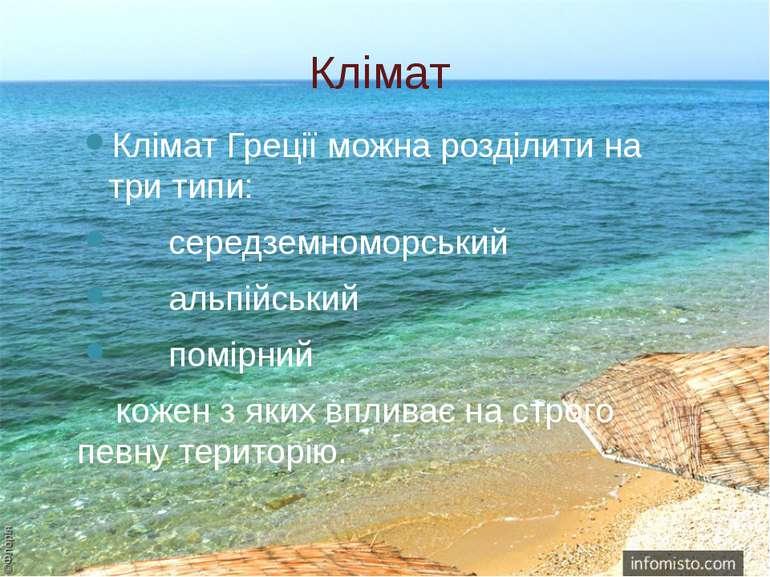 Клімат Клімат Греції можна розділити на три типи:  середземноморський  альп...