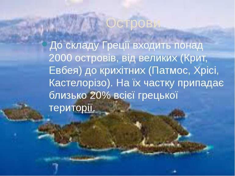 Острови До складу Греції входить понад 2000 островів, від великих (Крит, Евбе...