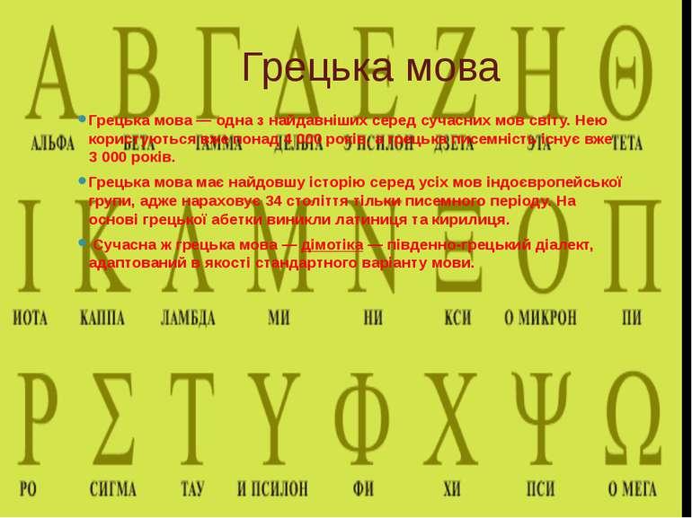 Грецька мова Грецька мова— одна з найдавніших серед сучасних мов світу. Нею ...