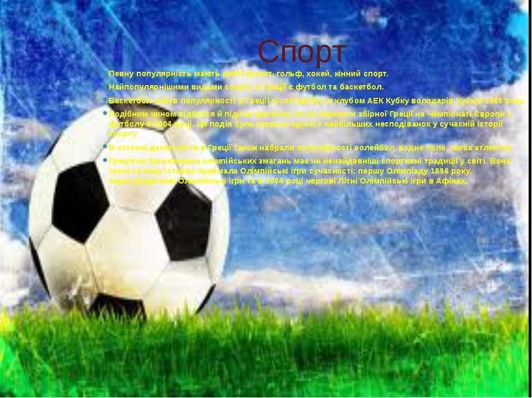 Спорт Певну популярність маютьрегбі,крикет,гольф,хокей,кінний спорт. Найп...