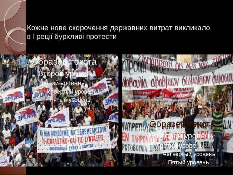 Кожне нове скорочення державних витрат викликало в Греції бурхливі протести