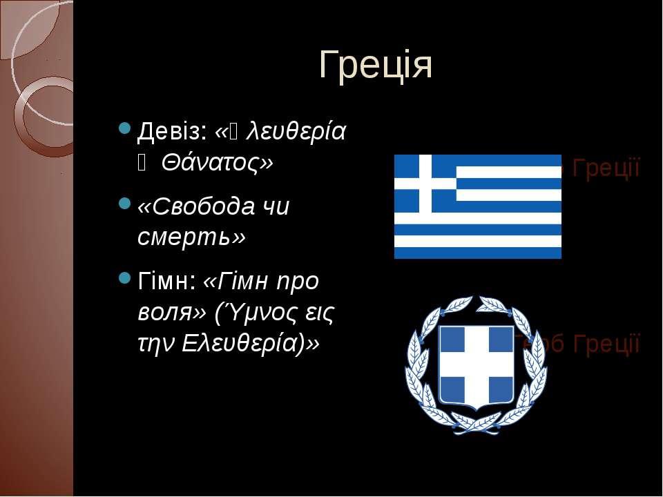Греція Девіз: «Ἐλευθερία ἤ Θάνατος» «Свобода чи смерть» Гімн: «Гімн про воля»...
