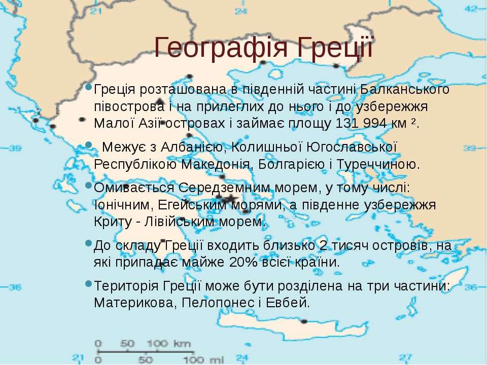 Географія Греції Греція розташована в південній частині Балканського півостро...