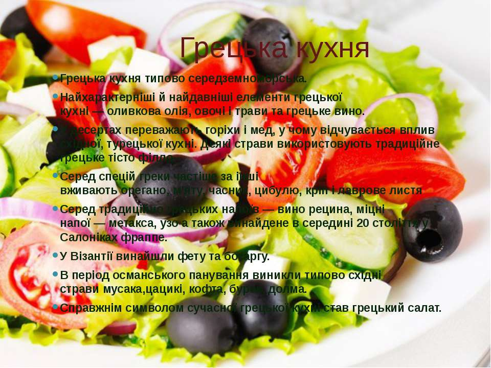 Грецька кухня Грецька кухня типовосередземноморська. Найхарактерніші й найда...
