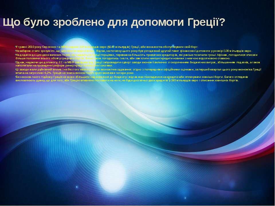 Що було зроблено для допомоги Греції? У травні 2010 року Євросоюз та МВФ нада...