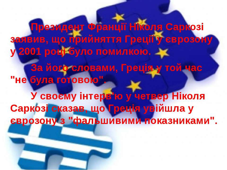 Президент Франції Ніколя Саркозі заявив, що прийняття Греції у єврозону у 200...
