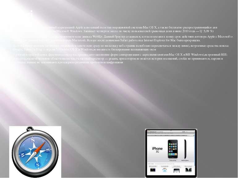 Safari Safari — браузер, разработанный корпорацией Apple и входящий в состав ...