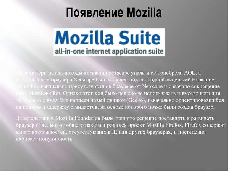 Появление Mozilla Из-за потери рынка доходы компании Netscape упали и её прио...