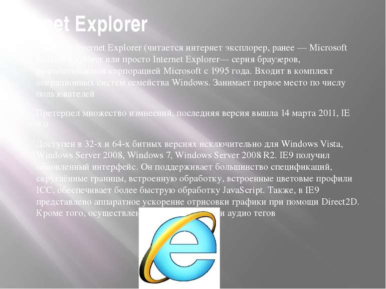 Internet Explorer Windows Internet Explorer (читается интернет эксплорер, ран...