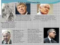 У сфері політики і економіки: Терпелюк Петро– дипломат, посол США в Люксембу...