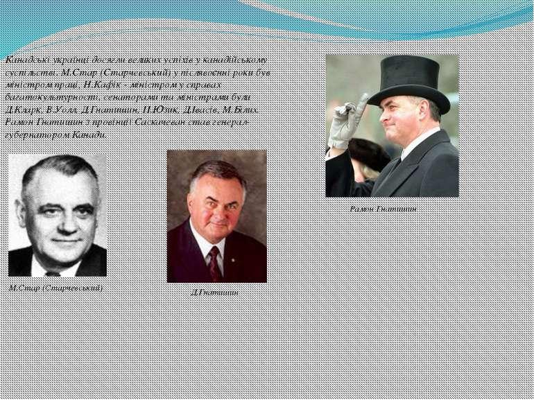 Канадські українці досягли великих успіхів у канадійському суспільстві. М.Ста...