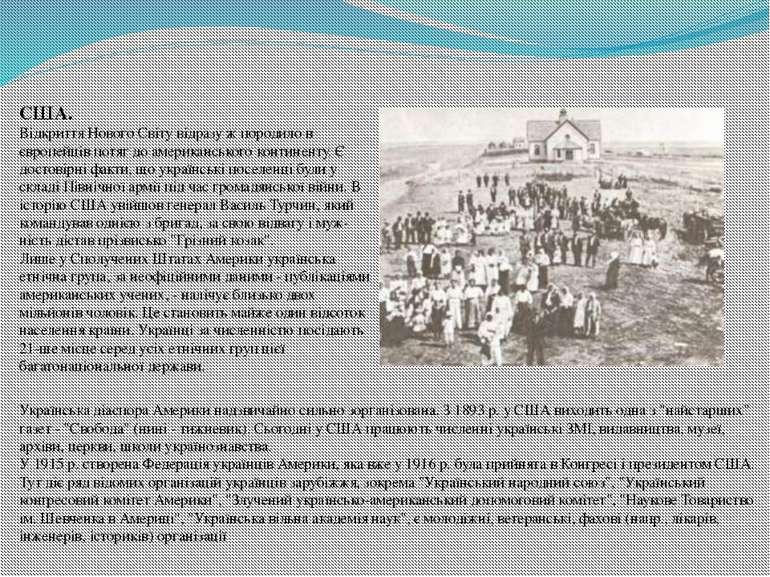 США. Відкриття Нового Світу відразу ж породило в європейців потяг до америка...