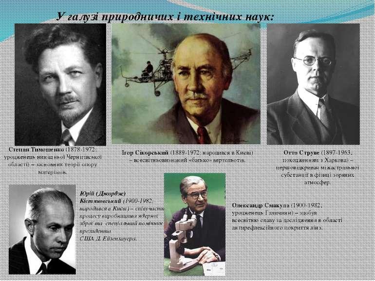 У галузі природничих і технічних наук: Степан Тимошенко(1878-1972; уродженец...