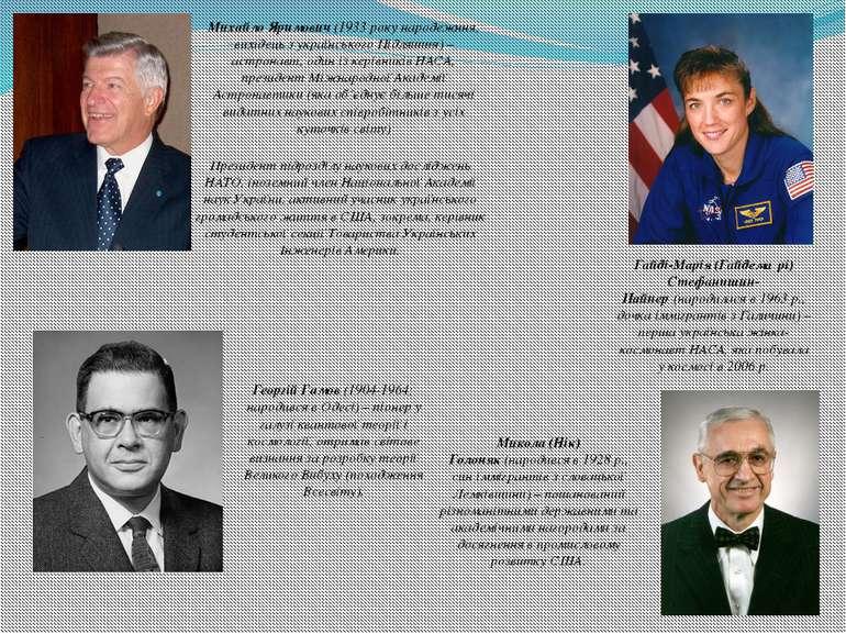 Георгій Гамов(1904-1964; народився в Одесі) – піонер у галузі квантової теор...