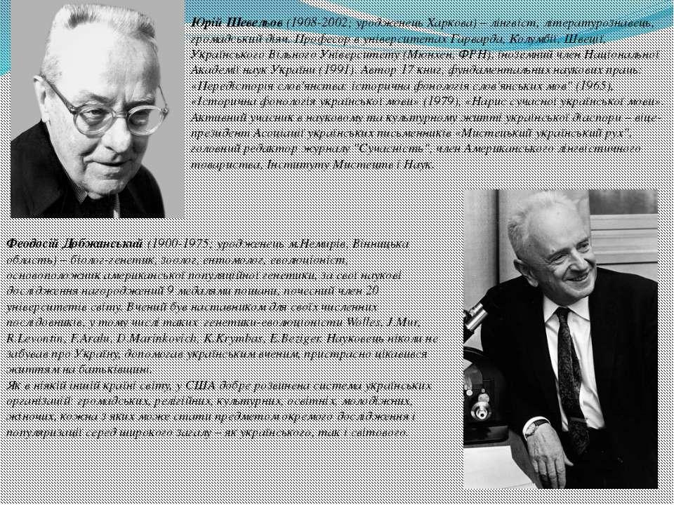 Юрій Шевельов(1908-2002; уродженець Харкова) – лінгвіст, літературознавець, ...