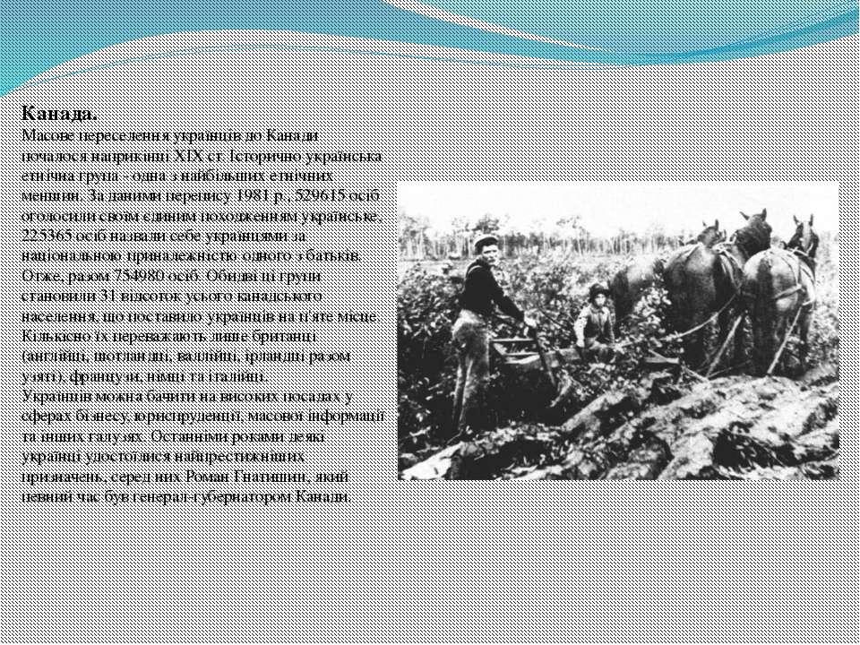Канада. Масове переселення українців до Канади почалося наприкінці XIX ст. І...