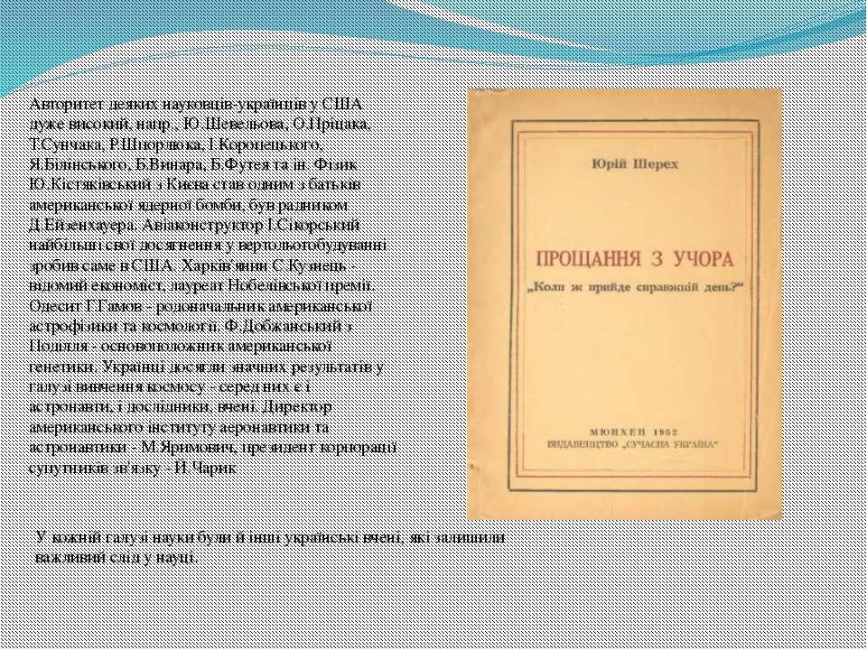 Авторитет деяких науковців-українців у США дуже високий, напр., Ю.Шевельова, ...