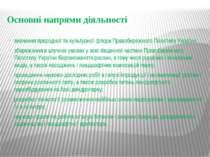 Основні напрями діяльності вивчення природної та культурної флори Правобережн...