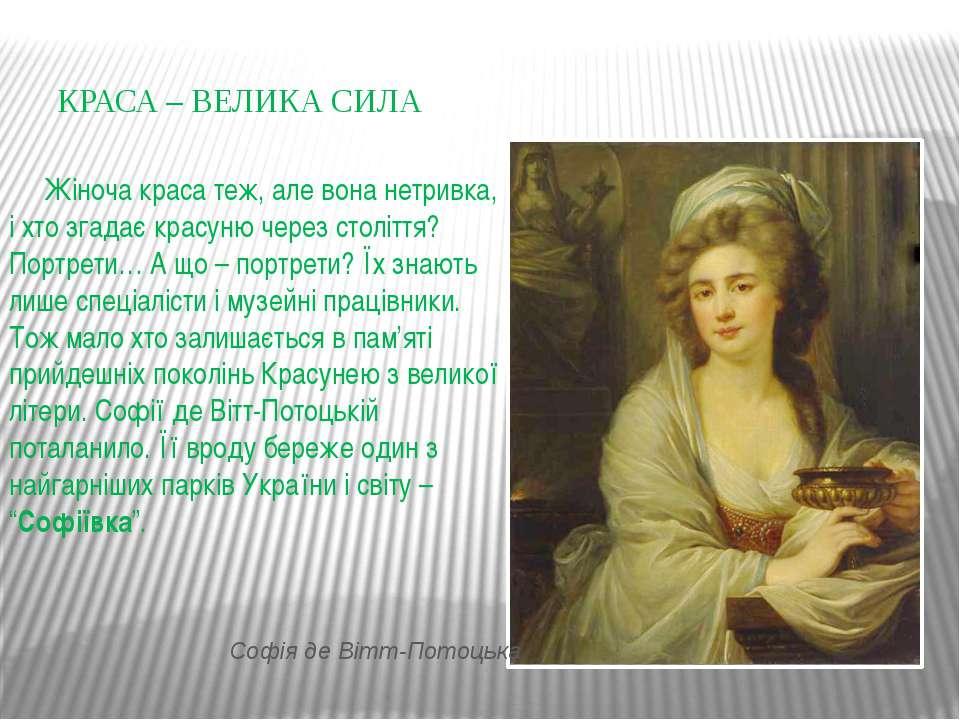 КРАСА – ВЕЛИКА СИЛА Жіноча краса теж, але вона нетривка, і хто згадає красуню...