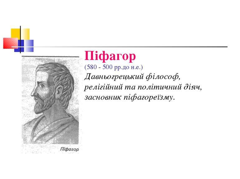 Піфагор (580 - 500 рр.до н.е.) Давньогрецький філософ, релігійний та політичн...