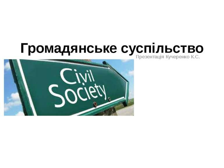 Громадянське суспільство Презентація Кучеренко К.С.